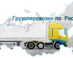 gruzoperevozki_RUSSIA_1